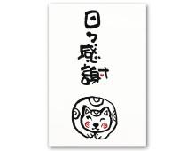 小袋 日々感謝(ネコ)