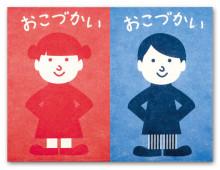 ペアぽち Boy&Girl